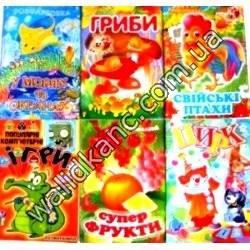 Раскраски Украина А4.
