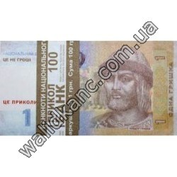 "Сувенирные деньги - ""1 грн."""