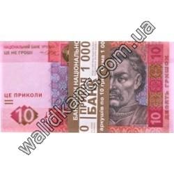 "Сувенирные деньги - "" 10 грн."""